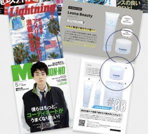 スクリーノは雑誌にも商品が掲載