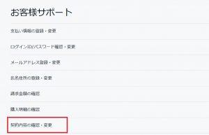 u-next解約手順2