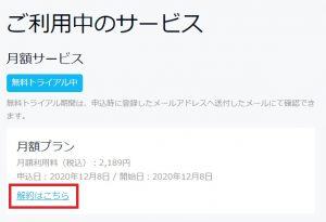 u-next解約手順3