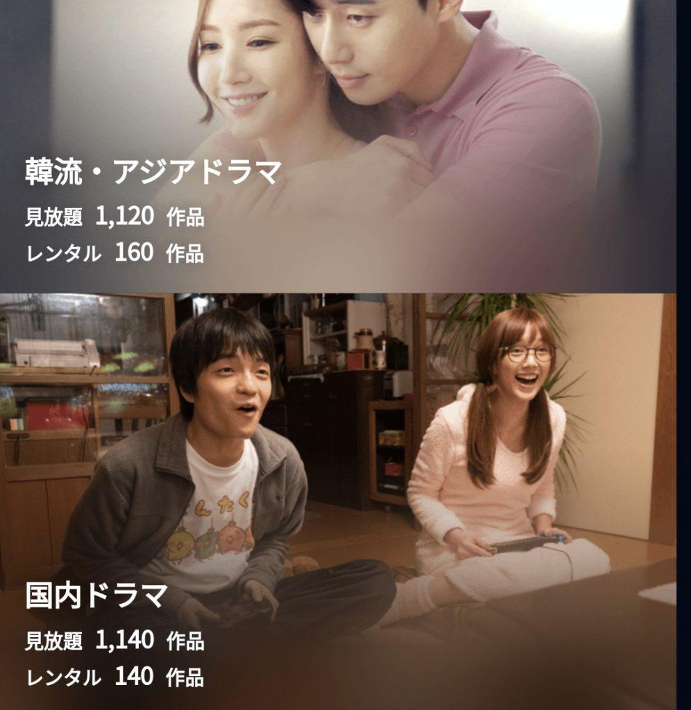 「u-next」国内ドラマ・韓流ドラマ